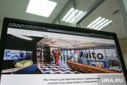 Клипарт avito.ru. Тюмень, экран, монитор, avitoru, авито, avito