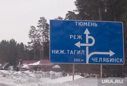 Областные трассы. Екатеринбург, указатель, нижний тагил, реж, развязка, тюменский тракт, челябинск, тюмень