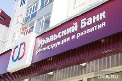 Банки. Нижневартовск., убрир, уральский банк реконструкции и развития