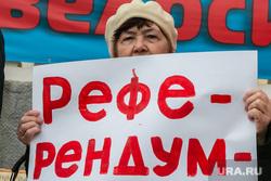 Пикет противников добычи урана в Курганской области. Курган, референдум, плакат