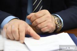 Комитет по социальной политике. Внесение последних правок в бюджет. Курган, чиновник, бумаги, часы на руке, руки