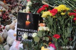 Жители дома № 164 на проспекте Карла Маркса. Магнитогорск, магнитогогорск, мемориал, цветы, скорбим