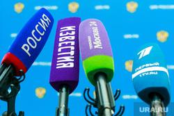 ВЦИК. Москва, микрофоны, сми, телевидение, телеканалы, центральная избирательная комиссия, медиа, центризбирком, трансляция, центральные телеканалы