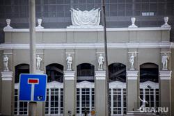 Проверка Центрального стадиона на признаки разрушения. Екатеринбург, фасад, екатеринбург арена, знак тупик, проезда нет, центральный стадион