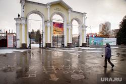 Парк Маяковского. Екатеринбург, парк маяковского, цпкио