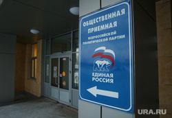 Виды города. Нефтеюганск, общественная приемная единой россии