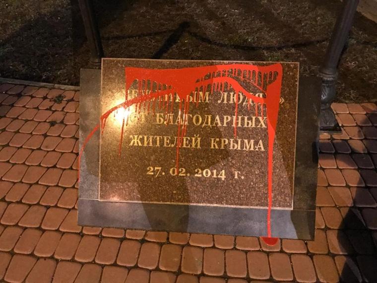 ВКрыму задержали мужчину, облившего краской монумент  «Вежливым людям»