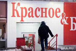 Сеть магазинов Красное белое Курган, алкомаркет