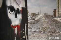 Зимние неубранные дороги (реинкарнация). Екатеринбург, сугроб, грязный снег, череп, граффити