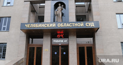Челябинский областной суд, челябинский областной суд