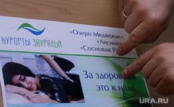 Интервью Владимир Казаков Курган, курорты зауралья
