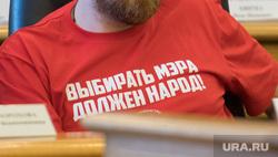 Первое заседание гордумы Екатеринбурга седьмого созыва, выборы мэра, надпись на футболке, ступников роман