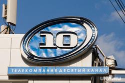 Замеченное в Екатеринбурге. Екатеринбург, телекомпания 10 канал
