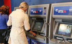 Банки Курган, втб, банкоматы