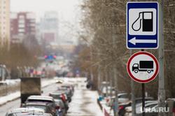 Автозаправочная станция. Екатеринбург, дорожный знак, заправка, автозаправка