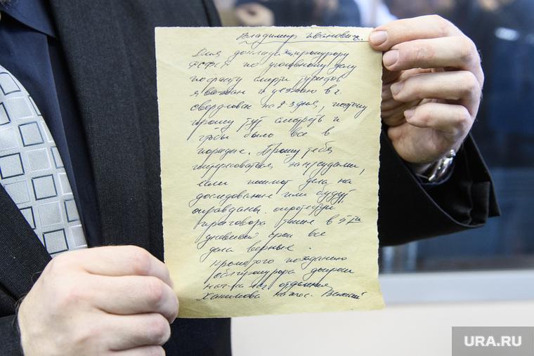 Конференция по гибели группы Дятлова. Екатеринбург