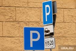 Брифинг по новым паркоматам. Екатеринбург, платная парковка, стоянка
