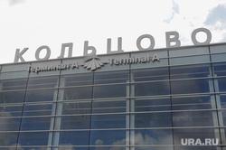 Открытие грузового терминала аэропорт Кольцово. Архив 2012. Екатеринбург., кольцово, терминал а
