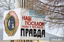 Комарова. Ханты-Мансийский район. Горноправдинск, горноправдинск
