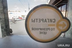 Точки общепита и новый закон о курении. Екатеринбург, сигареты по розничной цене