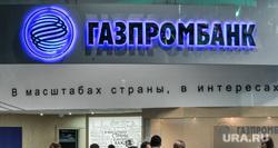 Бренды ПМЭФ, газпромбанк