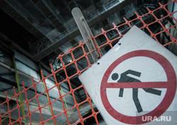 Пресс-тур на строительную площадку Конгресс-центра, спроектированного в составе МВЦ «Екатеринбург-ЭКСПО». Екатеринбург , стройплощадка, проход запрещен, безопасность, строительная площадка, предупреждающий знак
