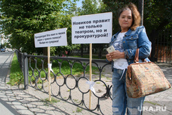 Одиночный пикет пайщицы «Бухты Квинс» у облпрокуратуры. Екатеринбург, булатова зиля