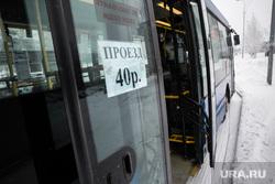 Автобусы и автобусные остановки. Сургут, автобус, оплата проезда, общественный транспорт, проезд 40 рублей