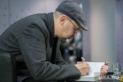 Встреча с писателем Алексеем Ивановым в Ельцин Центре. Екатеринбург, иванов алексей
