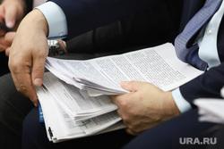 Комитет по социальной политике. Внесение последних правок в бюджет. Курган, документы, руки депутата, руки