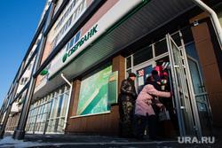 Клипарты 2018. Сургут, банк, экономика, клиенты банка, сбербанк