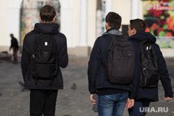 Клипарт. г. Курган, рюкзаки, подростки