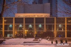 10 лет Совету муниципальных образований Свердловской области. Екатеринбург, театр драмы