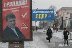 Агитационные плакаты. Курган, агитационные материалы, лдпр, кпрф, выборы2018