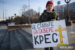Одиночный пикет против строительства храма Святой Екатерины. Екатеринбург, одиночный пикет, не ставьте на сквере крест, пикет против строительства храма святой екатерины