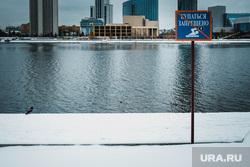 Виды Екатеринбурга, набережная исети, театр драмы, купаться запрещено