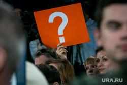 12 ежегодная итоговая пресс-конференция Путина В.В. Москва, знак вопроса, спрос