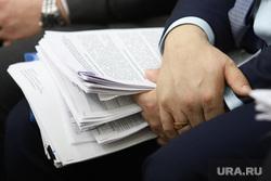 Комитет по социальной политике. Внесение последних правок в бюджет. Курган, руки, документы, руки депутата