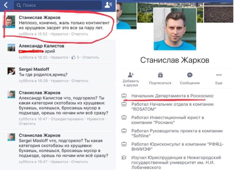 Из «Роскосмоса» сократили сотрудника, назвавшего граждан хрущёвок скотобазой