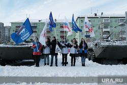 Митинг посвященный 30-летию окончания выполнения боевой задачи советских войск в Афганистане. Курган, танки, единая россия, флаги