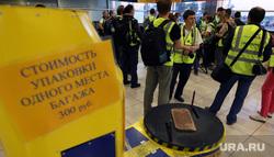Споттинг в Кольцово. Екатеринбург, аэропорт кольцово, самолет, авиа, упаковка багажа