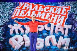 Шоу «Уральские пельмени» - Журчат рубли. Екатеринбург, уральские пельмени, мясников вячеслав