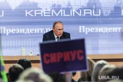 Пресс-конференция Путина В.В. Москва., kremlin.ru, сириус