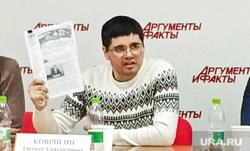 Пресс-конференция Ковригина Евгения. Челябинск, ковригин евгений