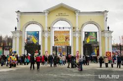 Масленица в Екатеринбурге, цпкио, масленица
