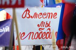 Митинг Крым. Челябинск.