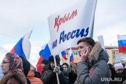 Митинг в честь крымской годовщины, Салехард, 18.03.2015, митинг, крым россия
