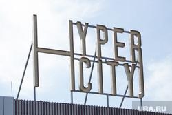 Реконструкция ТЦ Гипер-Сити. г. Курган (необр)
