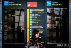 Аэропорт «Кольцово». Екатеринбург, аэропорт, прилет, терминал а, указатель, вылет