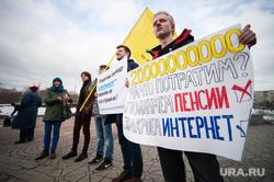 Акция в защиту свободного Рунета на площади Обороны (НЕОБРАБОТАННЫЕ). Екатеринбург